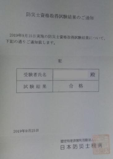 合格通知の写真